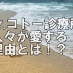 【人気俳優】吉岡秀隆ドラマ「Dr.コトー診療所」を今すぐ無料視聴!その魅力とは!?