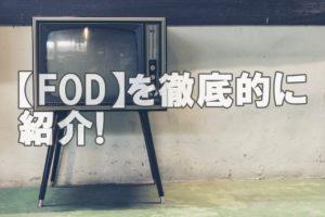 【FOD評判③】ドラマ好きな僕が動画配信「FOD」を調べてみました