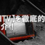 【dTV④】ドラマ好きな僕が動画配信サービス「dTV」を調べてみました