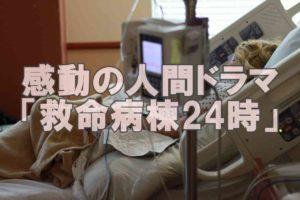 【人気俳優】江口洋介ドラマ「救命病棟24時」なぜ大人気? 魅力を徹底解説!