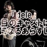 山田孝之菅田将暉「dele」狂宴!注目の2018夏ドラマの気になるあらすじも