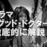 山崎賢人人気ドラマ「グッドドクター」あらすじ、キャスト徹底調査!