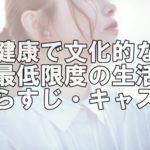 吉岡里帆ドラマ「健康で文化的な最低限度の生活」はつまらない?あらすじキャストを調査!
