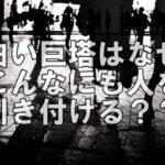 【人気俳優】唐沢寿明ドラマ「白い巨塔」はなぜあんなにも人を惹きつけるのか??