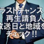 仲村トオルドラマ「ラストチャンス〜再生請負人〜」再放送見逃した!今すぐ無料視聴!放送日と地域をチェック!