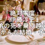 【人気俳優】天才子役だった伊東淳史は弟の死を乗り越え結婚。妻子供は?