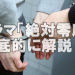 沢村一樹ドラマ「絶対零度~未然犯罪潜入捜査~」キャスト・あらすじを徹底調査!