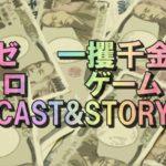 加藤シゲアキ「ゼロ人生逆転ゲーム!」はつまらない?キャストとあらすじ紹介!