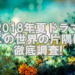 松本穂香ドラマ「この世界の片隅に」は片隅にしておけないほど面白い!