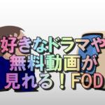 【FOD評判④】歴代月9ドラマを無料視聴!FODでプレミアムな体験を