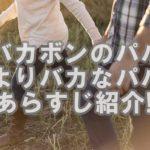 玉山鉄二ドラマ「バカボンのパパよりバカなパパ」キャストとあらすじ紹介!!