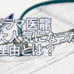 【人気俳優】坂口憲二ドラマ「医龍」が大人気シリーズになった魅力を徹底解剖!!