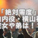 【人気俳優】 関ジャニ横山裕は弟を溺愛しているらしい!?彼女や結婚の噂は!?