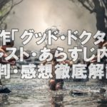 原作韓国版「グッドドクター」キャストあらすじ、評判感想を調査!