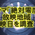 沢村一樹ドラマ「絶対零度」第一話~最終話再放送見逃した!無料視聴方法や放映日・地域も調査!