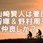 【人気俳優】山崎賢人は菅田将暉や野村周平と共演後超仲良しに!きっかけを調査!