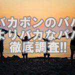 玉山鉄二ドラマ「バカボンのパパよりバカなパパ」放送地域と日時を調査!