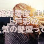 【人気女優】一段とオトナの女性上戸彩さんの髪型!「昼顔」と比べてみました!
