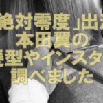 【人気女優】月9ドラマ女優本田翼!ショートボブに注目!髪型や貴重インスタ画像を紹介!