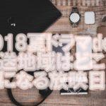 菅田山田ドラマ「dele」再放送見逃した!無料視聴方法を紹介!放送地域・放映日は?