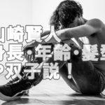 【人気俳優】今超人気の山崎賢人!身長・年齢・髪型や双子説を徹底解解明