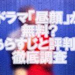 上戸彩の人気不倫ドラマ「昼顔」を今すぐ無料フル視聴する方法!