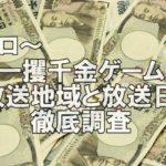 加藤シゲアキドラマ「ゼロ一獲千金ゲーム」再放送見逃した!放送地域と時間は?無料視聴も!