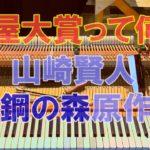 【人気俳優】勢いある山崎賢人はドラマより映画が凄い!「羊と鋼の森」は本屋大賞に!