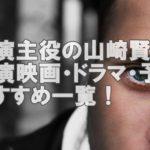【人気俳優】山崎賢人の過去歴代や今後の主演映画&ドラマおすすめ一覧!