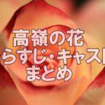モテ女優石原さとみドラマ「高嶺の花」あらすじとキャストを簡単に紹介!
