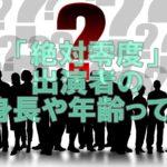 月9ドラマ【絶対零度】出演者、沢村一樹、横山裕、伊藤淳史、上戸彩の身長や年齢を調査!