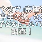 【人気俳優】イケメン田中圭の結婚相手は誰?嫁さくらと子供を調査!