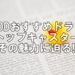 【歴代月9ドラマ】天海祐希「トップキャスター」無料見逃し配信中!