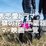 【人気俳優】恋愛ドラマ常連!千葉雄大の過去おすすめドラマや映画を紹介!