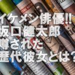 【人気俳優】モテシグナルを発信する坂口健太郎!歴代の彼女や熱愛のうわさ