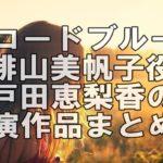 【人気女優】戸田恵梨香さんの歴代ドラマ、映画おすすめ一覧!