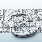 月9ドラマ「絶対零度」第1話再放送見逃した!あらすじと放映中に無料視聴する方法