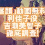 【人気女優】綺麗なお姉さんは好きですか?吉瀬美智子の歴代ドラマを調査!