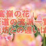 【高嶺の花】これぞ華道の世界!流派や池坊の特徴や違いを調査!