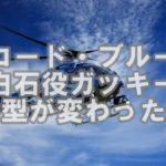 【人気女優】コードブルー白石役ガッキーの髪形や衣装に注目せよ!!