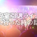 【hulu】人気ドラマやアニメ主題歌も歌った安室奈美恵の引退ライブに行ってみた