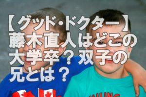 【人気俳優】実は頭も男前な藤木直人さん!大学はどこ?双子の兄は医者?!