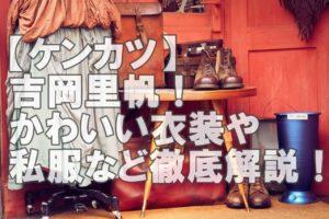 【人気女優】吉岡里帆のドラマ衣装や私服を紹介!今最も注目の彼女の魅力とは?