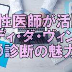 【人気女優】吉田羊ドラマ「レディ・ダ・ヴィンチの診断」を今すぐ無料視聴セヨ!