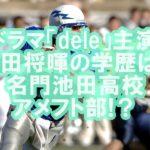 【人気俳優】菅田将暉の学歴は?池田高校アメフト部ってホント!?