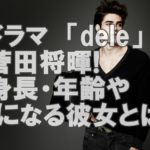 【人気俳優】菅田将暉の身長や年齢、髪型や気になる彼女は?