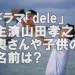 【人気俳優】プライベートの山田孝之!結婚した嫁の馴れ初めや子供の名前は?