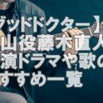 【人気俳優】マルチ才能な藤木直人さんの主演ドラマや歌などおすすめ一覧!