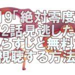 本田翼ドラマ「絶対零度」動画第2話を見逃した!あらすじと無料視聴する方法
