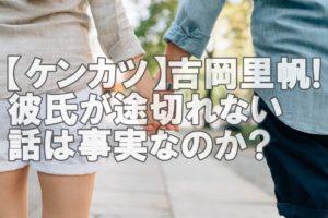 【人気女優】吉岡里帆がダウンタウンなうで彼氏が途切れないって本当?!現在は誰?